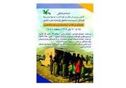مراکز کانون خراسان جنوبی پایگاه جمع آوری کمک به کودکان زلزلهزده کرمانشاه