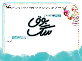 ویژه نامه برنامه ادبی دوپنجره - کانون مازندران