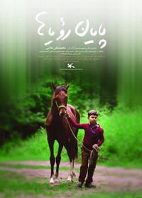 اکران «پایان رویاها» از سیزدهم آذر در سینما کودک کانون قم