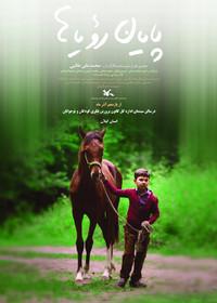 اکران «پایان رویاها» از یازدهم آذر در سینمای کانون گیلان