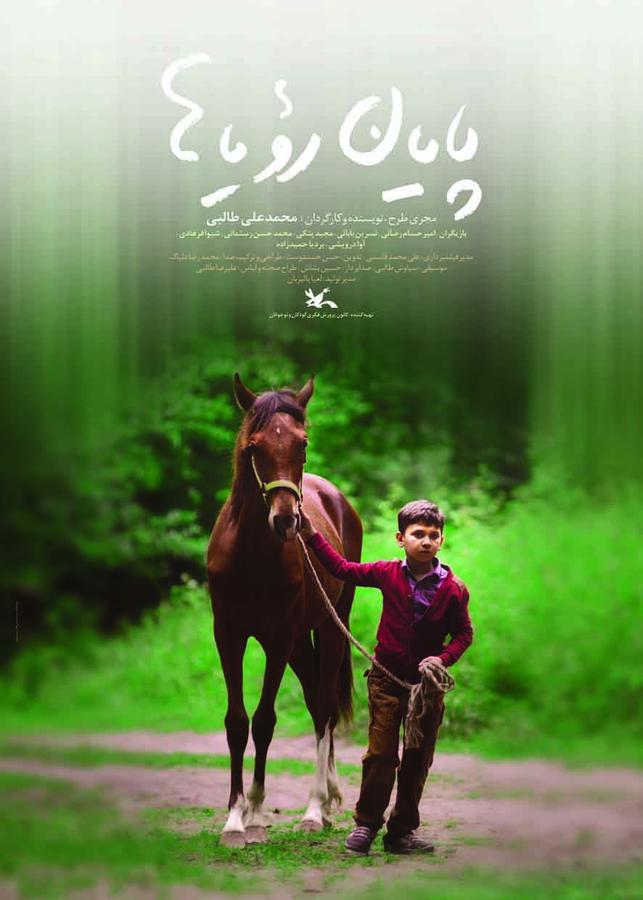 اکران «پایان رویاها» از یازدهم آذر در سینما کانون