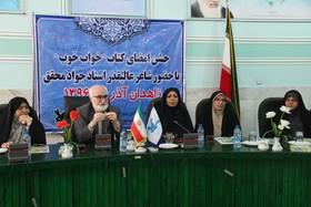 """جواد محقق  """" خواب خوب """" اعضای کانون پرورش فکری سیستان و بلوچستان را امضا کرد"""