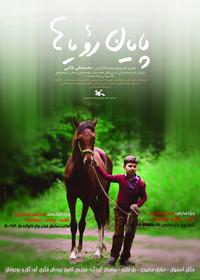 پوستر فیلم پایان رویاها در کانون استان اصفهان