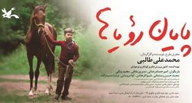 اکران فیلم «پایان رویاها» در کانون نمایش خراسان رضوی