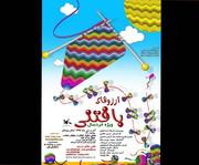 «آرزوهای بافتنی» مرکز تئاتر کانون دستیافتنی است
