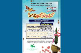سومین همایش «کبوتر کوچه ما» در آذربایجان غربی برگزار میشود