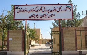 آگهی استخدام کانون پرورش فکری سیستان و بلوچستان