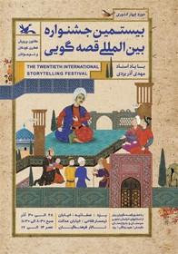 پوستربیستمینجشنواره بینالمللی قصهگوییحوزهچهارکشور- یزد آذر96