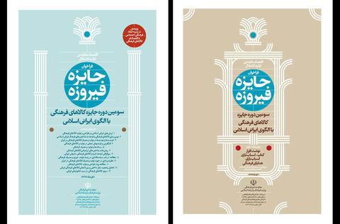 فراخوان سومین جایزه فیروزه منتشر شد