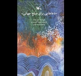 دعاهای جهانی برای کودکان ایرانی کتاب شد