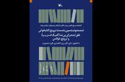 نقش «خلق ایده برای پینما در ترویج خواندن» بررسی میشود
