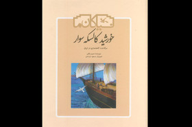 گاهشماری در ایران برای نوجوانان کتاب شد