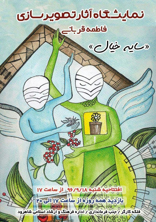 آثار هنری مربی کانون شاهرود در نمایشگاه سایه خیال