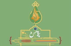 دو پژوهشگر برگزیده و یک تقدیری سهم کانون تهران