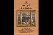 آموزش گویش عراقی به خانمها در کانون زبان ایران