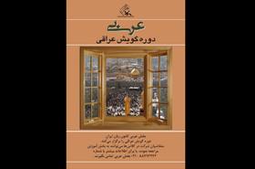 آموزش گویش عراقی در کانون زبان ایران