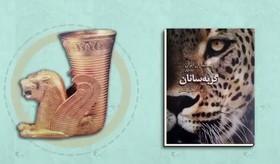 موشن گرافیک معرفی کتاب گربهسانان