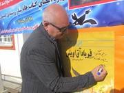 نقد کتاب فریاد آقاویلی در گلستان با حضور نویسنده اثر