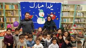 جشن یلدا مرکز اسلامشهر 2 کانون تهران