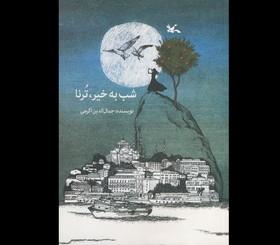 شب به خیر ترنا در لیست نهایی جشنواره غنیپور