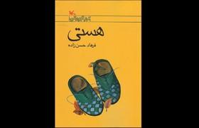 رمان ایرانی «هستی» به زبان ترکی استانبولی خواندنی میشود