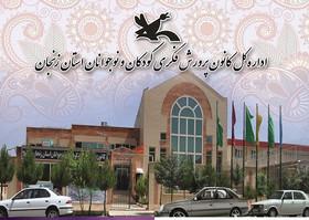 رشد 30 درصدی مراکز فرهنگی و هنری کانون پرورش فکری در استان زنجان