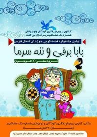 جشنواره قصه گویی ویژه اعضای نوجوان برگزار می شود