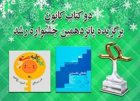 همراهی مربیان تهرانی در نگارش کتاب«پلههای نخستین»