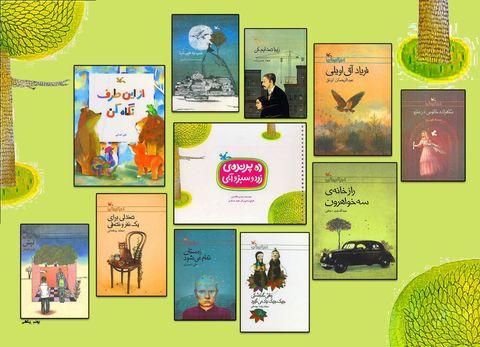 نامزدی 11 کتاب کانون در جشنواره کتاب برتر کودکان و نوجوانان