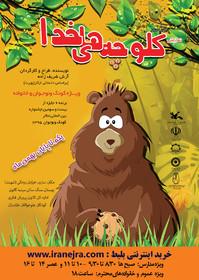 اجرای نمایش کلوچه های خدا در سینما کانون مازندران