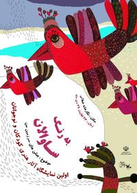 نمایشگاه به رنگ ساوالان