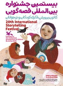 پوستر بیستمین جشنواره بینالمللی قصهگویی کانون پرورش فکری