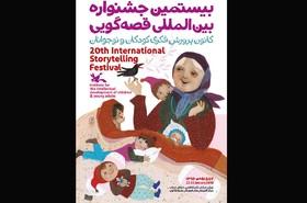 پوستر بیستمین جشنواره بینالمللی قصهگویی