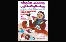 بیستمین جشنواره بینالمللی قصهگویی در راه است