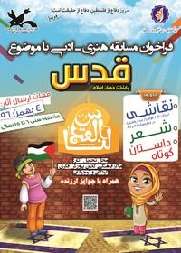فرخوان مسابقه هنری ادبی قدس