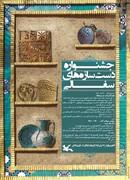 پوستر جشنواره سفال