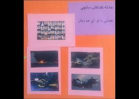 کودکان تهرانی یاد دریانوردان سانچی را گرامی داشتند
