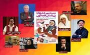 معرفی داوران ملی و بینالمللی جشنواره قصهگویی
