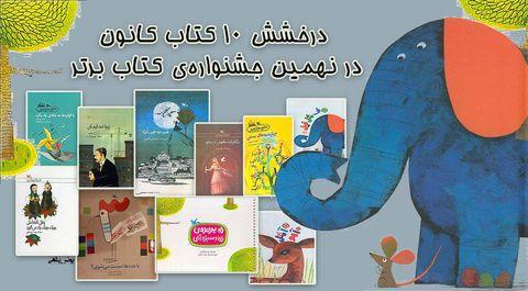 درخشش 10 کتاب کانون در نهمین جشنوارهی کتاب برتر