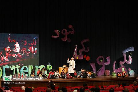 اجراهای اولین روز بیستمین جشنوارهی بینالمللی قصهگویی کانون