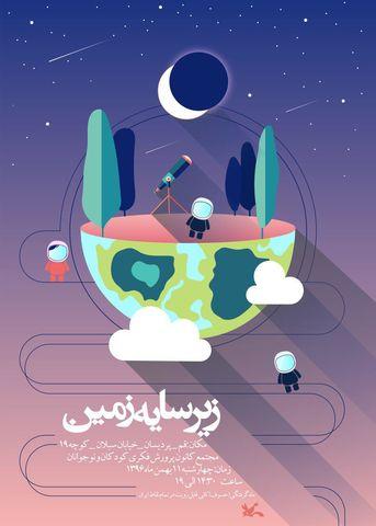 رصد ماه گرفتگی کامل در ویژه برنامهی «زیر سایهی زمین» در مجتمع کانون استان قم برگزار میشود