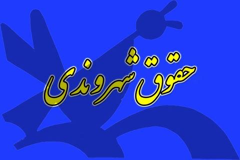 پودمان الکترونیکی «منشور حقوق شهروندی»  و «حقوق شهروندی در نظام اداری» ویژه کارکنان کانون گلستان