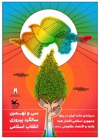 گرامیداشت سی و نهمین سال پیروزی انقلاب اسلامی در مراکز کانون استان اردبیل