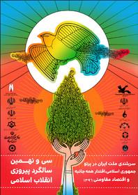 پوستر کمیته کودک ونوجوان ستاد دهه فجر انقلاب اسلامی