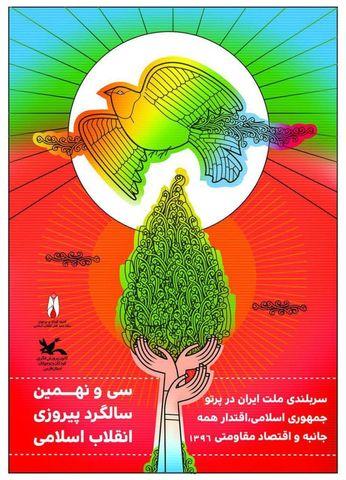 پوستر دهه مبارک فجر انقلاب اسلامی