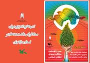کمیته کودک ونوجوان دهه فجر استان مازندران