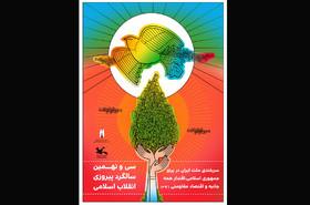 پوستر سی و نهمین سالگرد پیروزی انقلاب اسلامی ایران