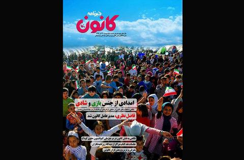 جلد خبرنامه آذر 1396