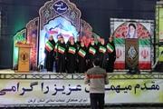 اجرای سرود کانون کرمان در روز 12 بهمن