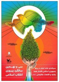 پوستر سی و نهمین سالگرد پیروزی انقلاب شکوهمند اسلامی ایران